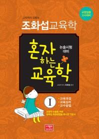 혼자 하는 교육학. 1: 교육과정 교육심리 교수방법(조화섭 교육학)