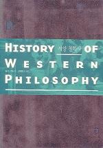 서양 철학사