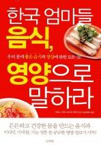 한국 엄마들 음식 영양으로 말하라