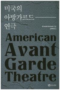 미국의 아방가르드 연극