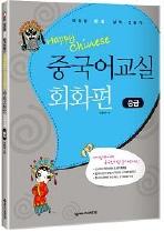 HAPPY CHINESE 중국어교실 회화편: 중급(MP3CD1장, 포켓북1권포함)(Happy Chinese 중국어 교실 시리즈)