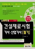 건설재료시험 기사 산업기사 필기(2009년 개정 5판)(5판) ///EE3