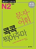 신일본어능력시험 콕콕 찍어주마 문자 어휘(N2 대비)