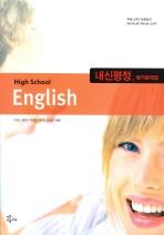 고등영어 평가문제집(고등)(2009)(내신평정)
