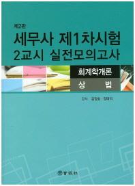 회계학개론 상법(세무사 제1차시험 2교시 실전모의고사)(2판)
