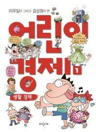 어린이 경제. 1(이우일이 그리고 김상원이 쓴)