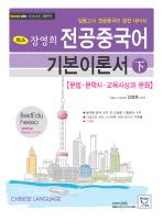 전공중국어 기본이론서(하): 문법 문학사 교육사상과 문화