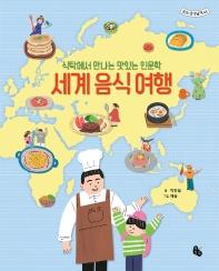 세계 음식 여행(토토 생각날개 44)(양장본 HardCover)