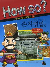 손자병법. 4(How So? 지식똑똑 중국고전탐구 4)