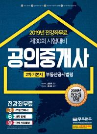 부동산공시법령(공인중개사 기본서 2차)(2019)