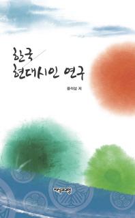 한국 현대시인 연구(양장본 HardCover)
