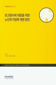 초고령사회 대응을 위한 노인주거정책 개편 방안(연구보고서 2019-25)