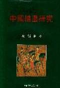 중국회화연구 [양장/초판]