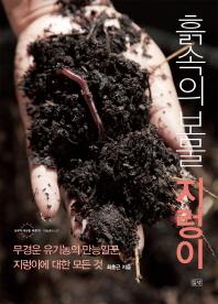 흙속의 보물 지렁이(농부가 세상을 바꾼다! 귀농총서 47)