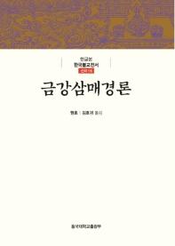 금강삼매경론(한글본 한국불교전서 신라16)(양장본 HardCover)