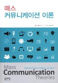 매스 커뮤니케이션 이론