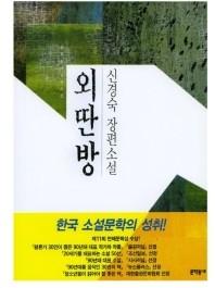 외딴방 2판 27쇄