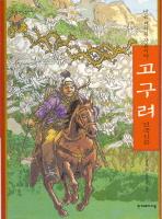 고구려 건국신화(한겨레옛이야기 32)
