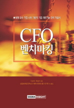 CFO 벤치마킹(양장본 HardCover)