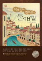 새총잡이 첩보원과 물의 비밀(해를 담은 책그릇 04)