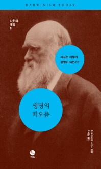 생명의 떠오름(다윈의 대답 8)