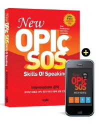 OPIc SOS(NEW)