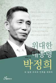 위대한 대통령 박정희