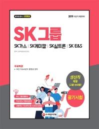 SK그룹 생산직 채용(고졸/초대졸) 필기시험(2019)