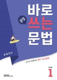 중학 영어문법 Level. 1(2020)(바로 문장 쓰는)