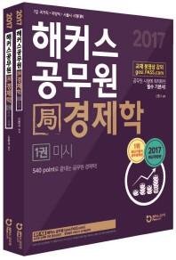 국 경제학 세트(2017)(해커스 공무원)(전2권)