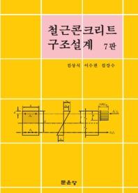 철근콘크리트 구조설계(7판)(양장본 HardCover)