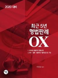 형법판례 OX 최근 5년(2020)