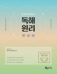 독해원리 완성편(2021)(한 권으로 완성하는)