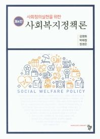 사회복지정책론(사회정의실현을 위한)(4판)(양장본 HardCover)