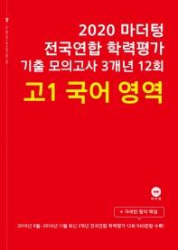 고등 국어 영역 고1 전국연합 학력평가 기출 모의고사 3개년 12회(2020)(마더텅)