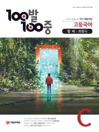 고등 국어 C 2학기 중간 기출문제집(창비 최원식)(2019)