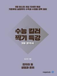 고등 생활과 윤리 수능 킬러 찍기 특강 9평 분석서(2020)(현자의 돌)