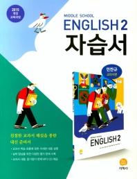중학 영어 중2 자습서(민찬규 교과서편)(2019)
