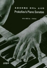 프로코피에프 피아노 소나타