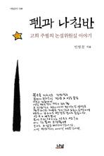 펜과 나침반: 고희 주필의 논설위원실 이야기(나남신서 1346)