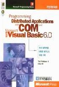 DISTRIBUTED APPLICATIONS WITH COM/한글 VISUAL BASIC 6.0