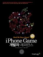 IPHONE GAME 개발자 레퍼런스(초보 개발자를 위한)