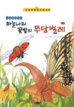 하늘나리 꽃밭의 무당벌레 (저학년문고 18)