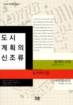 도시계획의 신조류(KRIS 번역총서 2006-1)