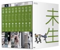 미생 시즌1 박스 세트(리커버 에디션)(1-9권)(전9권)