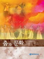 춤과 문화