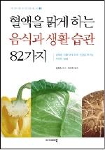 혈액을 맑게 하는 음식과 생활습관 82가지