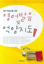 영어발음 및 억양지도(영어학습자를 위한)