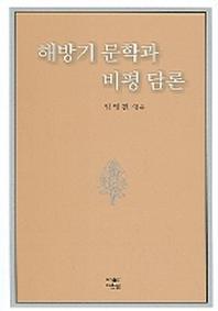 해방기 문학과 비평 담론