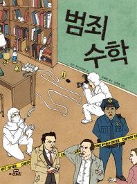 범죄 수학. 1